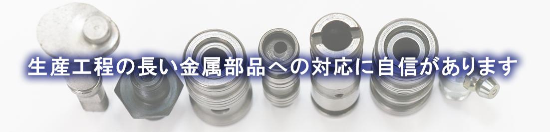 生産工程の長い金属部品対応に自信があります